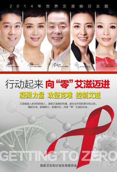 2014年艾滋病海报设计 - 卫生科教音像出版社